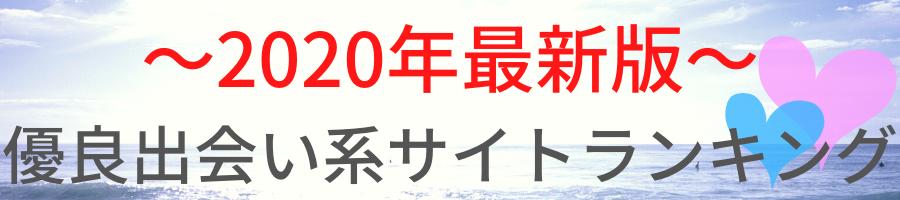【2020年】総合優良出会い系サイトランキングベスト5!