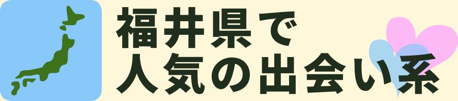 福井県エリアで人気の出会い系サイト
