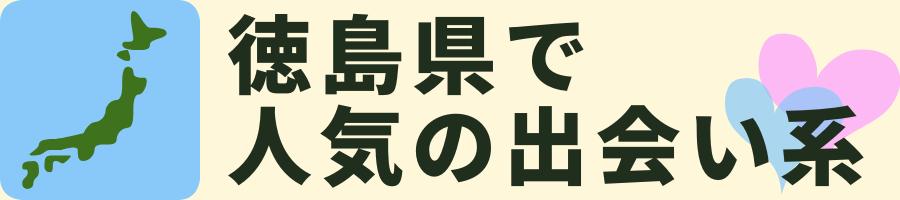 徳島エリアで人気の出会い系サイト