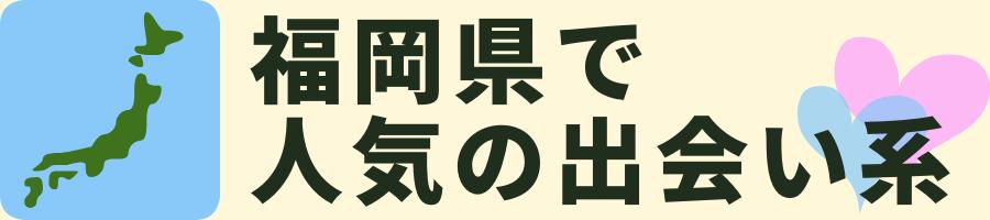福岡県エリアで人気の出会い系サイト