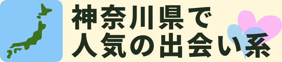 神奈川県エリアで人気の出会い系サイト