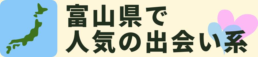 富山エリアで人気の出会い系サイト