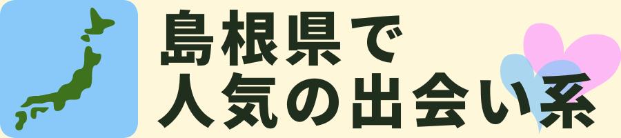島根県エリアで人気の出会い系サイト