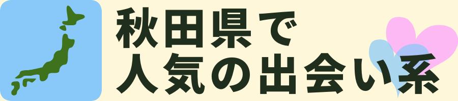秋田県エリアで人気の出会い系サイト