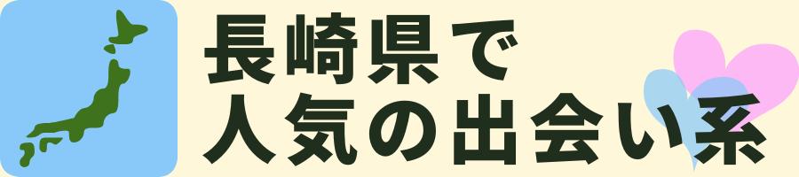 長崎県エリアで人気の出会い系サイト