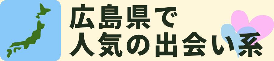 広島県エリアで人気の出会い系サイト
