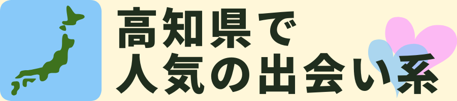 高知県エリアで人気の出会い系サイト
