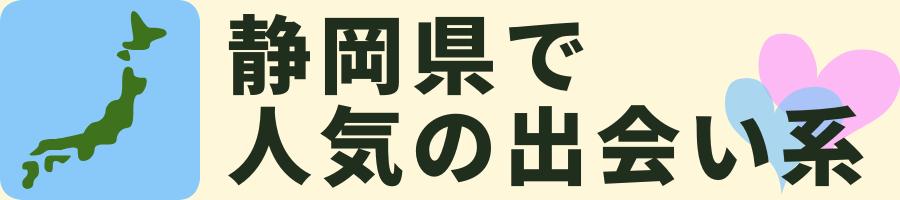 静岡県エリアで人気の出会い系サイト