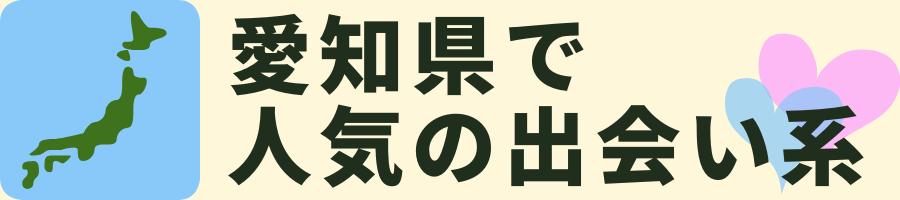 愛知県エリアで人気の出会い系サイト