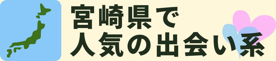 宮崎県エリアで人気の出会い系サイト