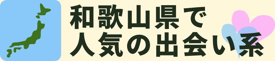 和歌山県エリアで人気の出会い系サイト