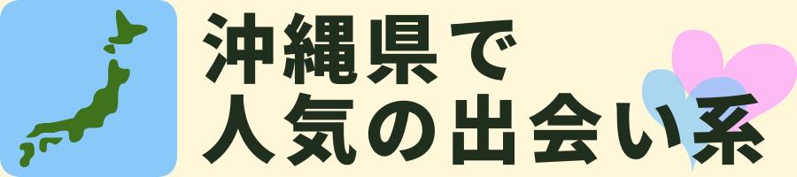 沖縄県エリアで人気の出会い系サイト